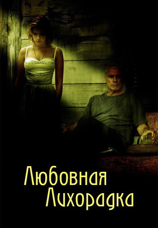 Постер к фильму Любовная лихорадка 2004