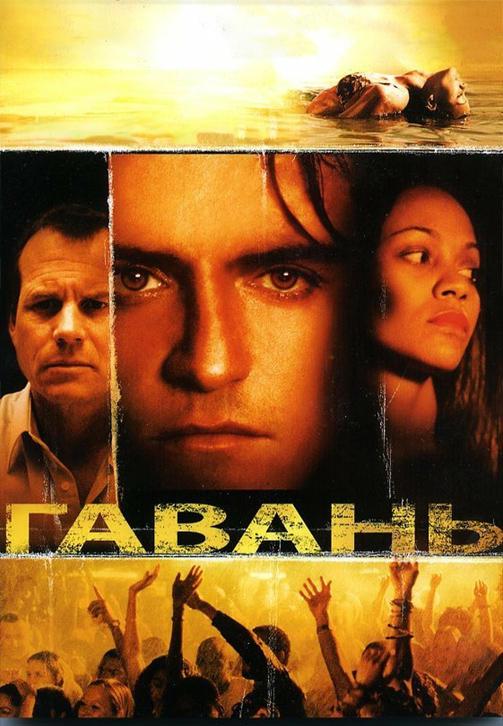 Постер к фильму Гавань 2004