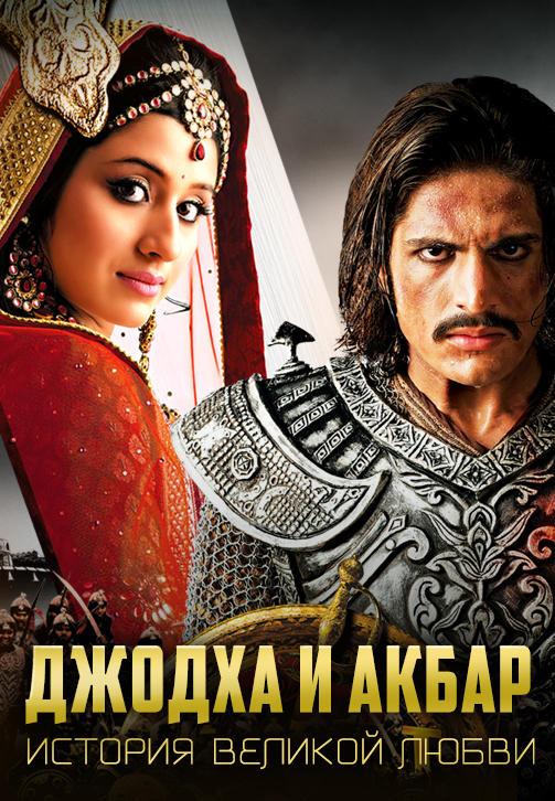 Постер к сериалу Джодха и Акбар: история великой любви. Серия 16 2008