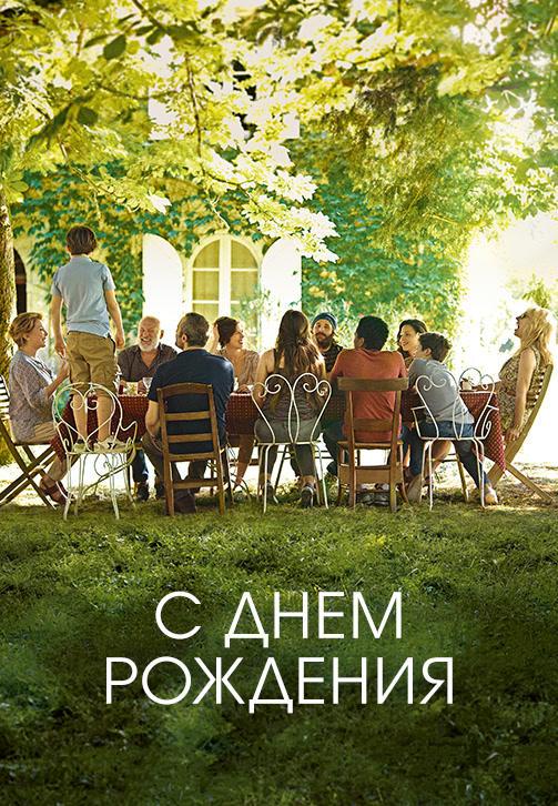 Постер к фильму С днём рождения (2019) 2019