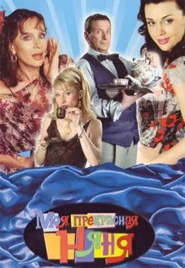 Постер к сериалу Моя прекрасная няня. Сезон 3. Серия 55 2004