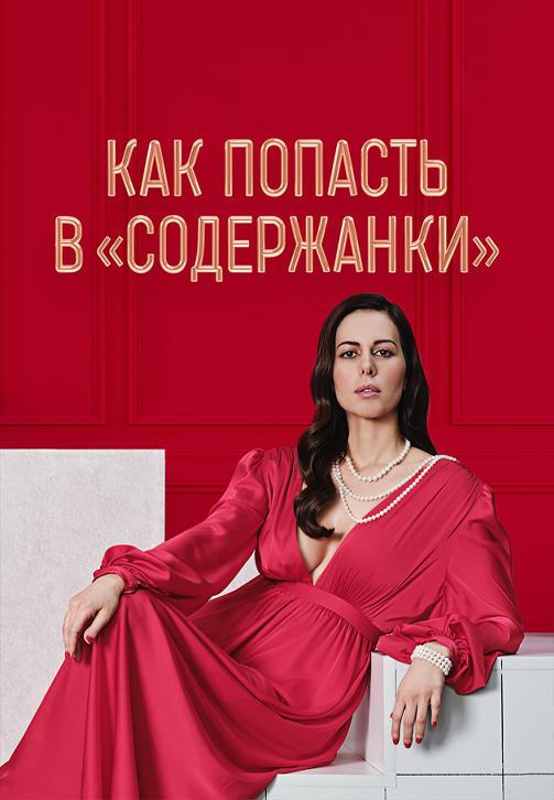 Постер к сериалу Как попасть в «Содержанки» 2020
