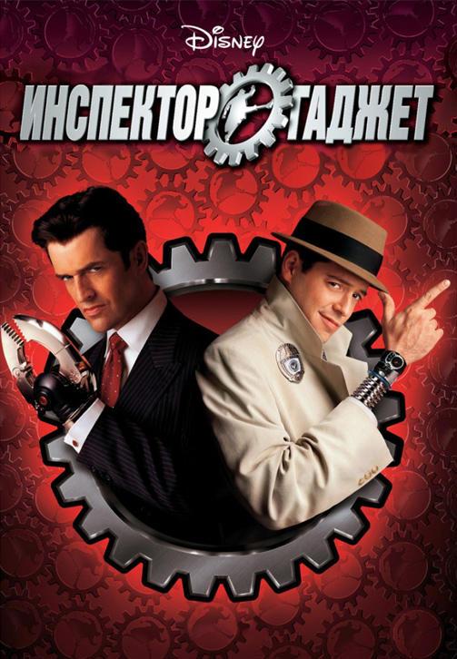 Постер к фильму Инспектор Гаджет 1999
