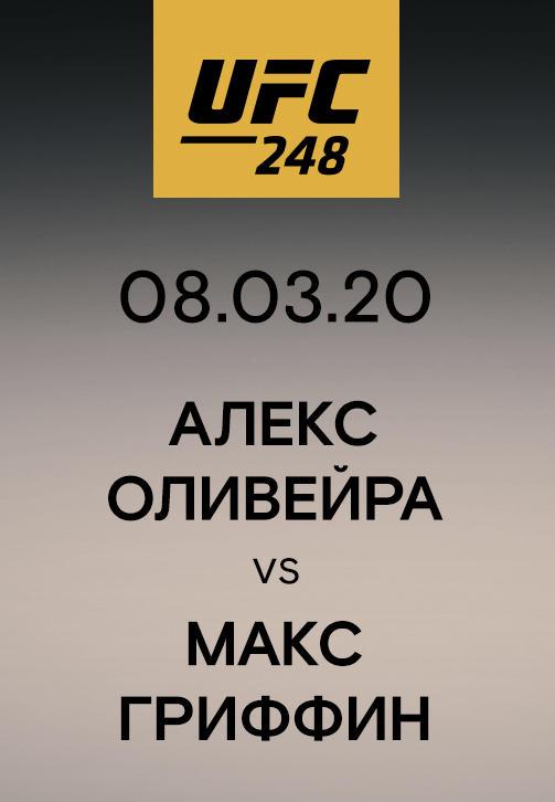 Постер к сериалу Алекс Оливейра vs Макс Гриффин 2020