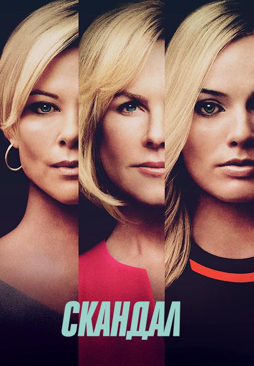Постер к фильму Скандал (2019) 2019