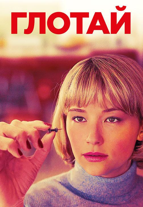 Постер к фильму Глотай 2019