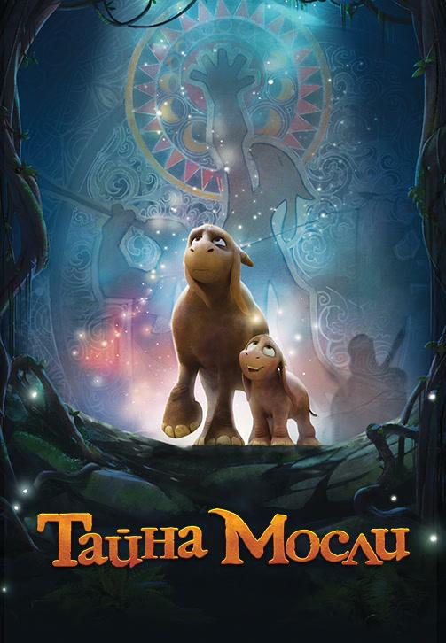 Постер к фильму Тайна Мосли 2019