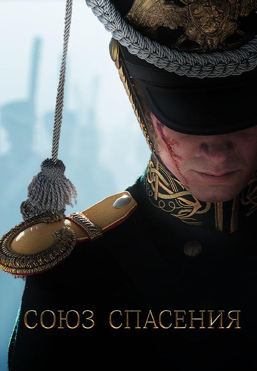 Постер к фильму Союз Спасения 2019