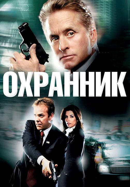 Постер к фильму Охранник 2006