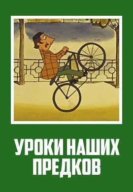 Постер к фильму Уроки наших предков 1975