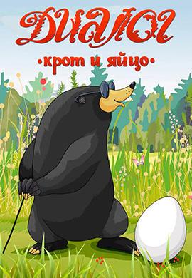 Постер к фильму Диалог. Крот и яйцо 1987