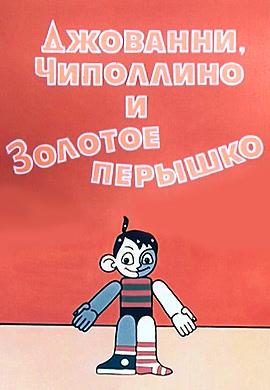 Постер к фильму Джованни, Чиполлино и Золотое пёрышко 1992