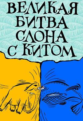 Постер к фильму Великая битва слона с китом 1992