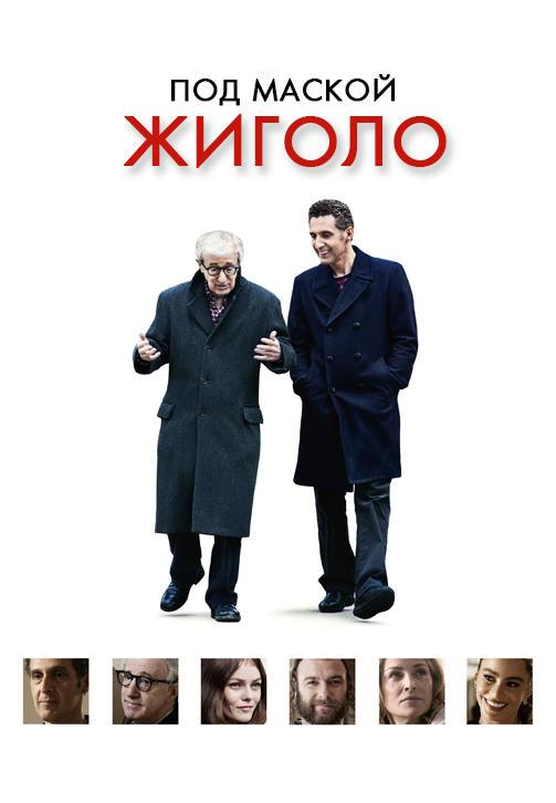Постер к фильму Под маской жиголо 2013