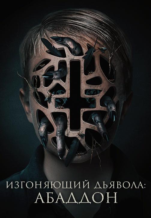 Постер к фильму Изгоняющий дьявола: Абаддон 2019