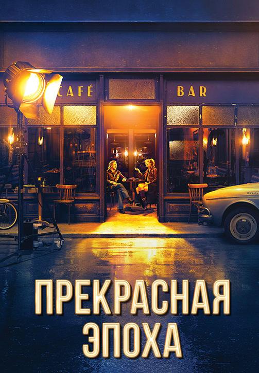 Постер к фильму Прекрасная эпоха 2019