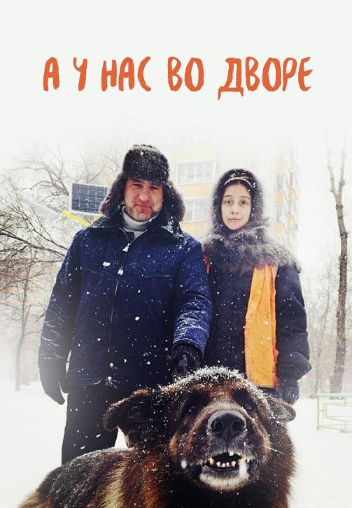 Постер к сериалу А у нас во дворе. Сезон 1. Серия 3 2014