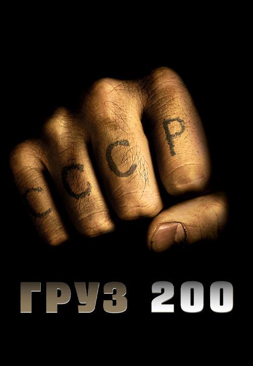 Постер к фильму Груз 200 2007