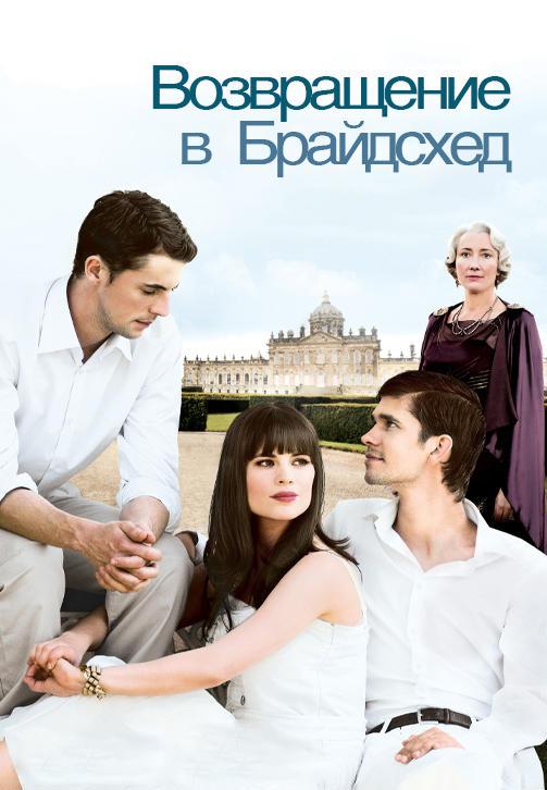 Постер к фильму Возвращение в Брайдсхед 2008