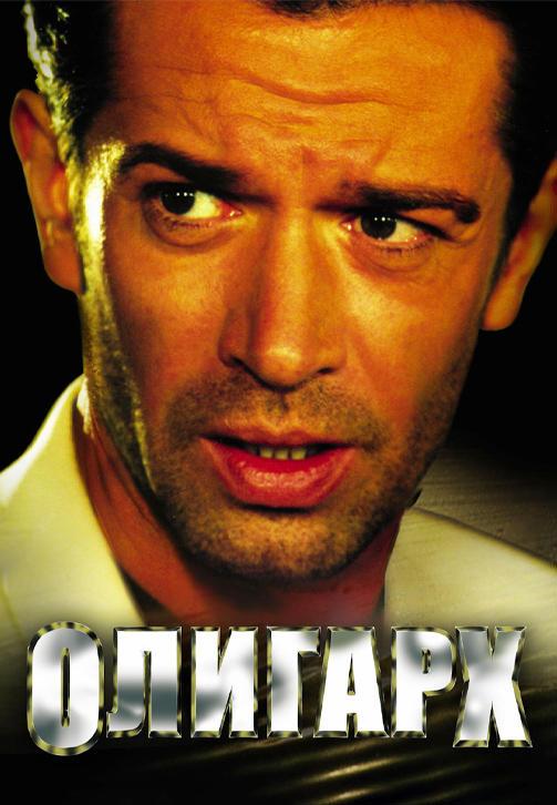 Постер к фильму Олигарх 2002