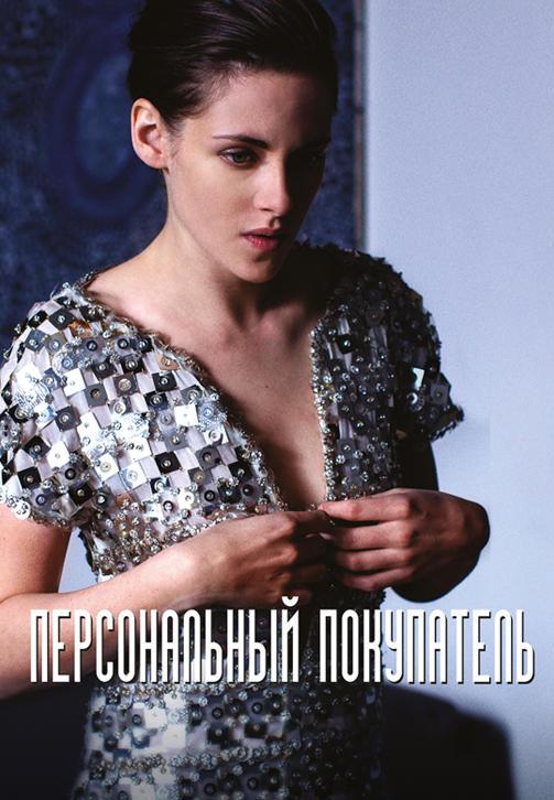 Постер к фильму Персональный покупатель 2016