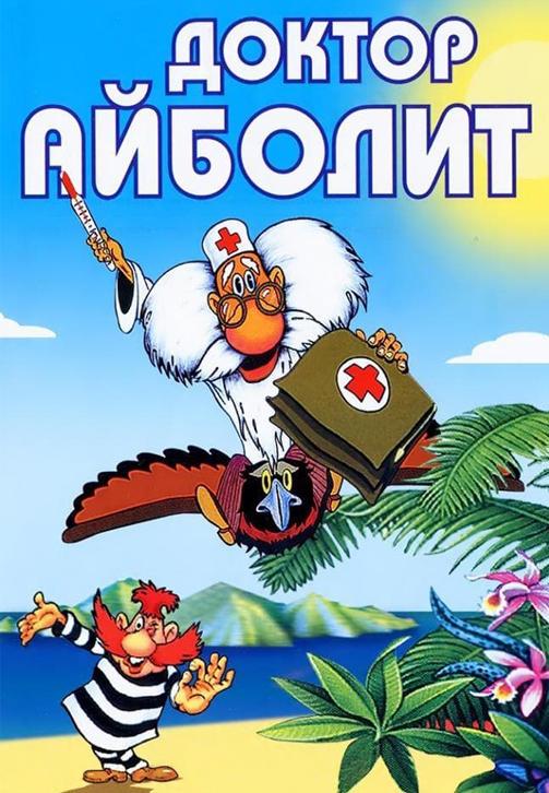Постер к сериалу Доктор Айболит. Доктор Айболит и его звери 1984