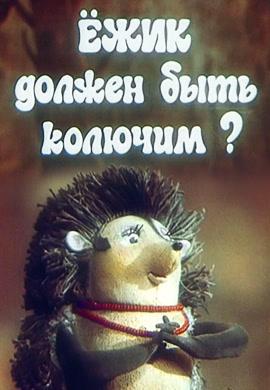 Постер к фильму Ежик должен быть колючим? 1990