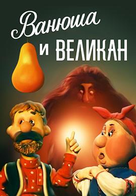 Постер к фильму Ванюша и великан 1993