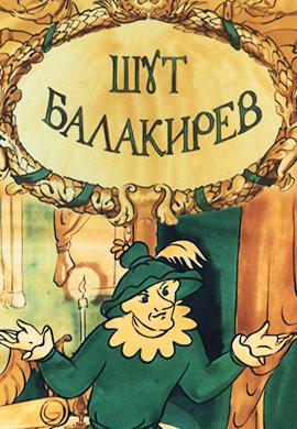 Постер к фильму Шут Балакирев 1993