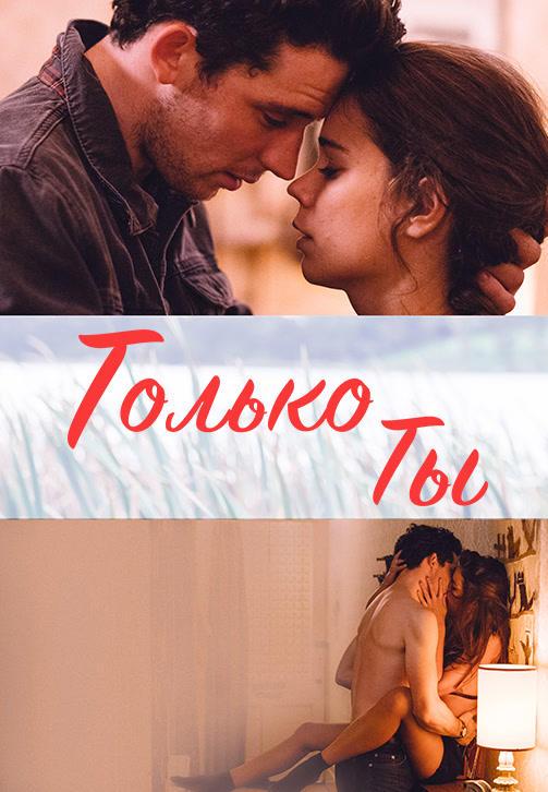 Постер к фильму Только ты 2018