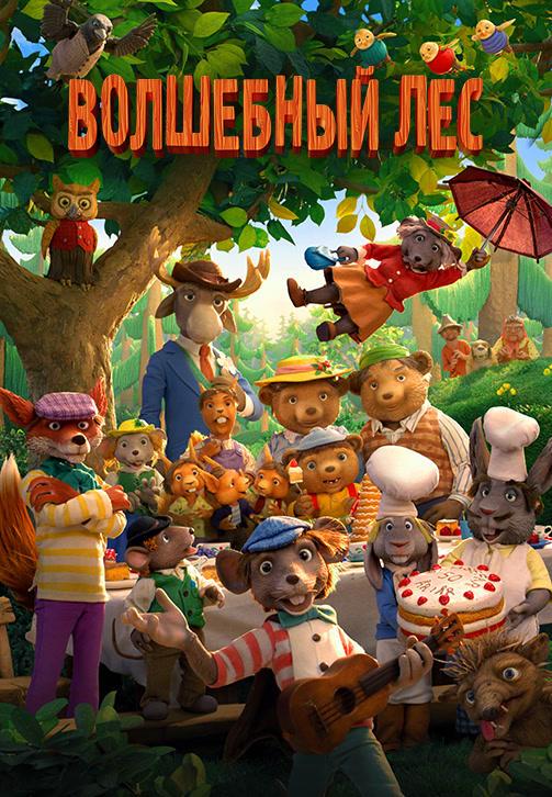 Постер к фильму Волшебный лес 2016