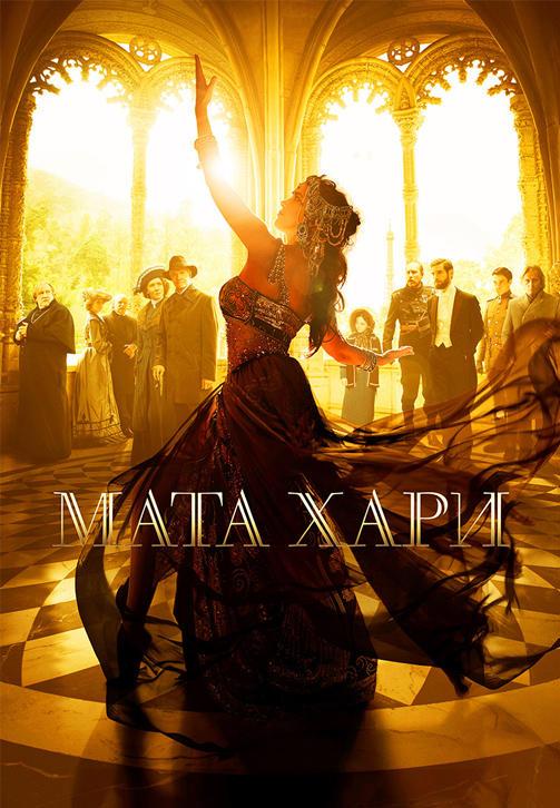 Постер к сериалу Мата Хари. Серия 3 2016