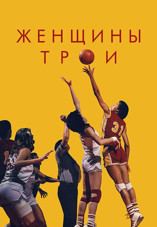 Постер к фильму Женщины Трои 2020