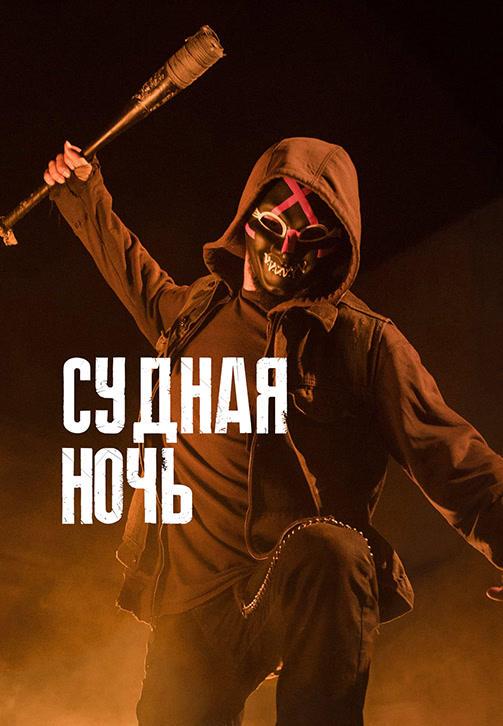 Постер к сериалу Судная ночь (2018). Серия 3 2018