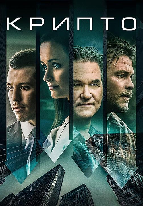 Постер к фильму Крипто 2019