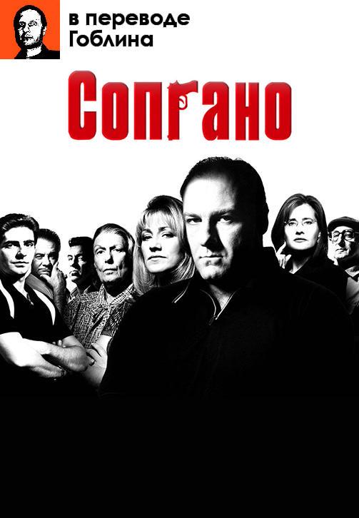 Постер к сериалу Сопрано (в переводе Гоблина) 1999