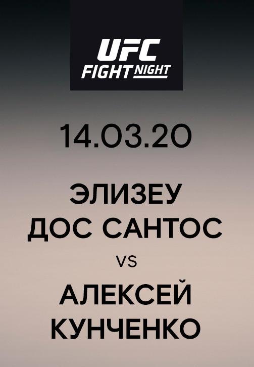 Постер к сериалу Элизеу Дос Сантос vs Алексей Кунченко 2020