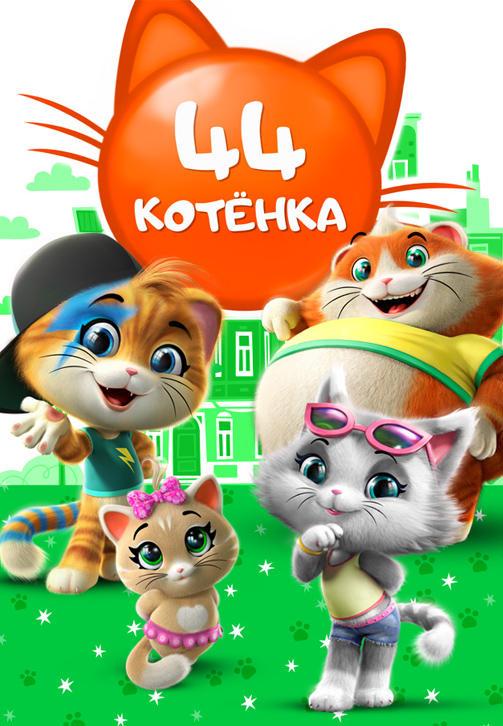 Постер к сериалу 44 котёнка 2018