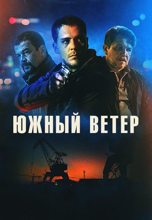 Постер к фильму Южный ветер 2018