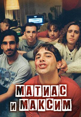 Постер к фильму Матиас и Максим 2019