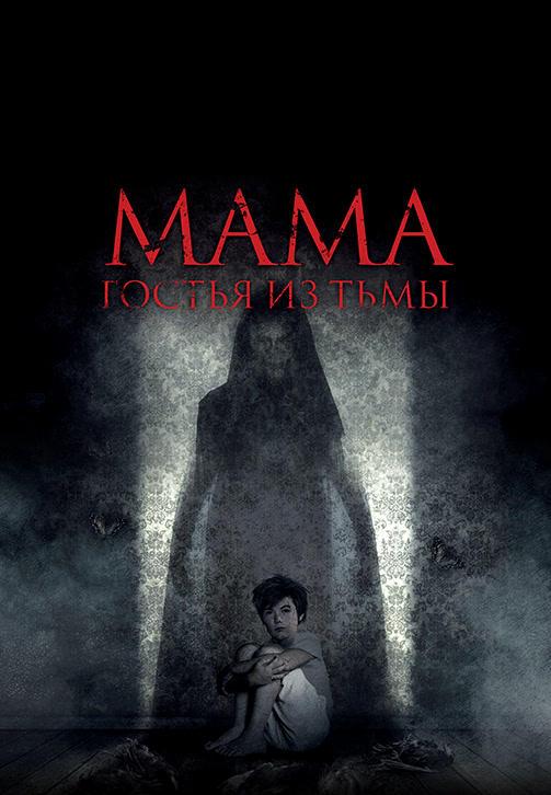 Постер к фильму Мама: Гостья из тьмы 2019