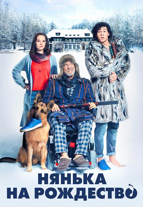 Постер к фильму Нянька на Рождество 2018