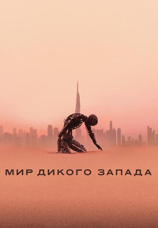 Постер к сериалу Мир Дикого Запада. Сезон 3 2020