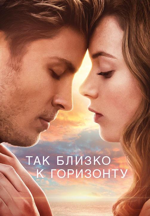 Постер к фильму Так близко к горизонту 2019