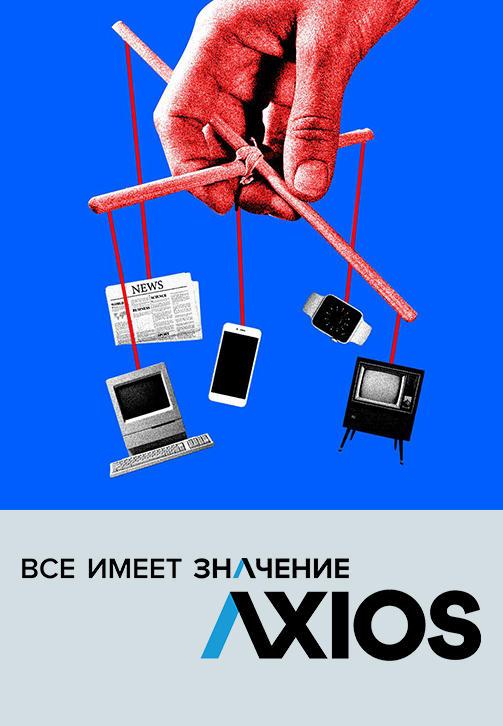 Постер к сериалу Axios: Всё имеет значение. Сезон 3. Серия 2 2020