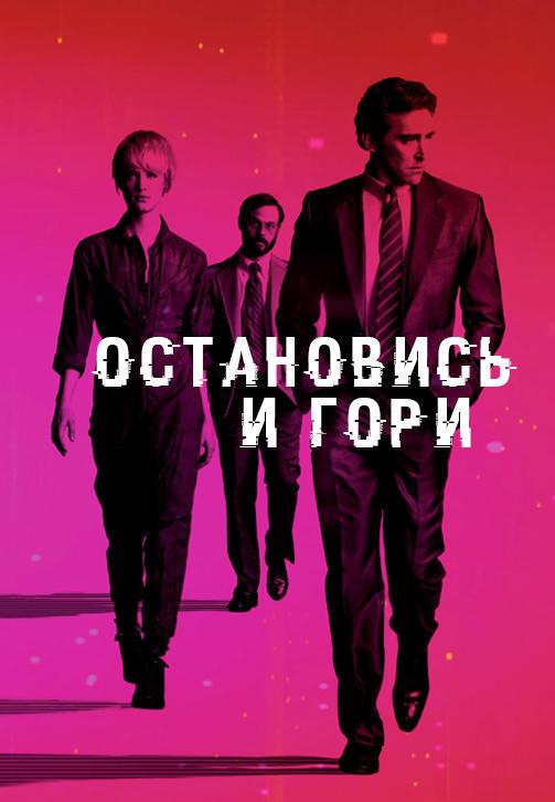 Постер к сериалу Остановись и гори. Сезон 1 2014