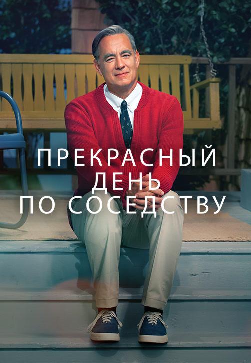 Постер к фильму Прекрасный день по соседству 2019