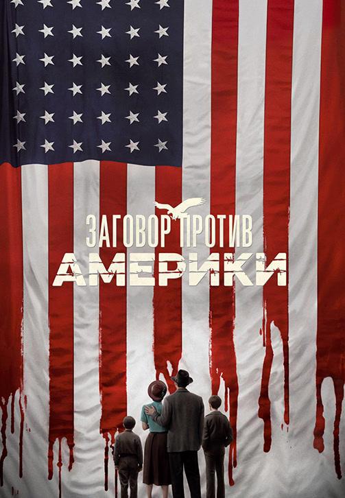 Постер к сериалу Заговор против Америки. Серия 2 2020