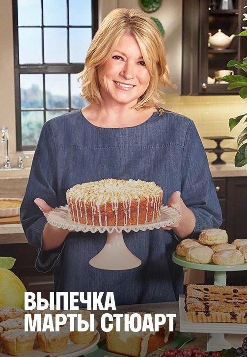 Постер к сериалу Выпечка Марты Стюарт 2019