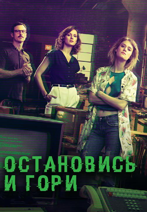 Постер к сериалу Остановись и гори. Сезон 2. Серия 6 2015